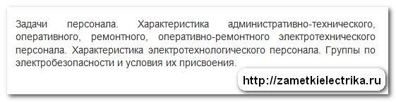 proverka_znanij_po_elektrobezopasnosti_2014_проверка_знаний_по_электробезопасности_2014_4