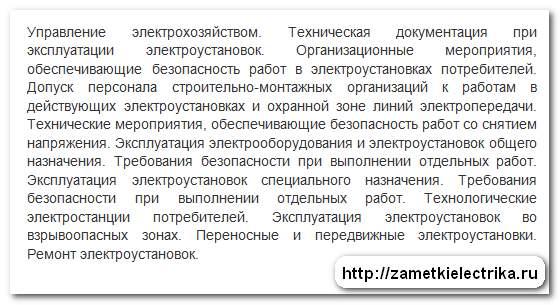 proverka_znanij_po_elektrobezopasnosti_2014_проверка_знаний_по_электробезопасности_2014_5