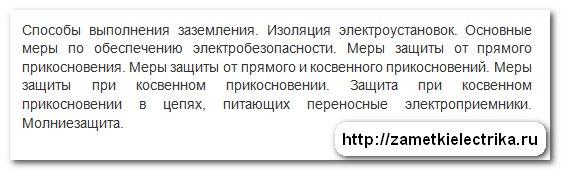 proverka_znanij_po_elektrobezopasnosti_2014_проверка_знаний_по_электробезопасности_2014_6