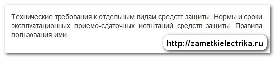 proverka_znanij_po_elektrobezopasnosti_2014_проверка_знаний_по_электробезопасности_2014_7