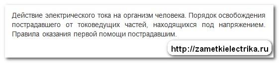 proverka_znanij_po_elektrobezopasnosti_2014_проверка_знаний_по_электробезопасности_2014_8