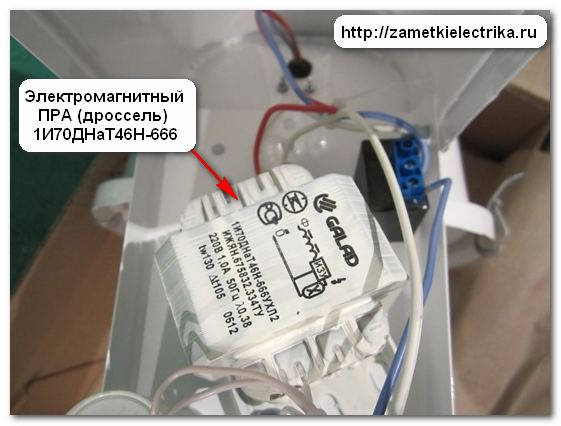 sxema_podklyucheniya_svetilnika_zhku_схема_подключения_светильника_жку_19