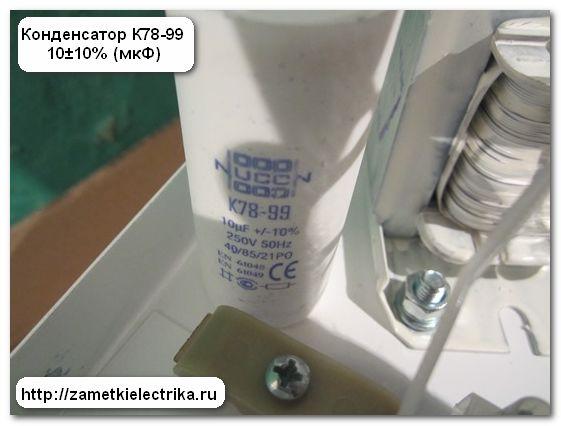 sxema_podklyucheniya_svetilnika_zhku_схема_подключения_светильника_жку_20