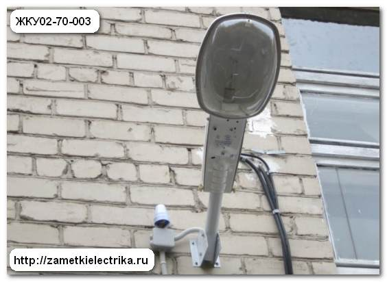 sxema_podklyucheniya_svetilnika_zhku_схема_подключения_светильника_жку_4
