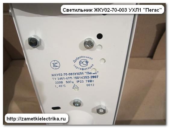 sxema_podklyucheniya_svetilnika_zhku_схема_подключения_светильника_жку_5
