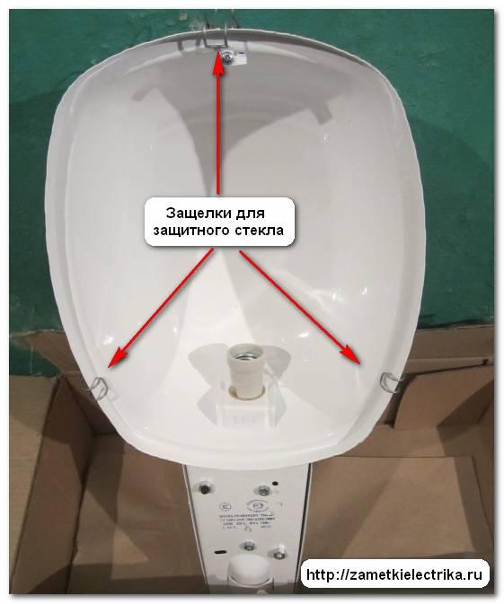 sxema_podklyucheniya_svetilnika_zhku_схема_подключения_светильника_жку_7