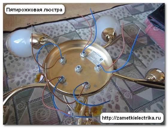 kak_podklyuchit_lyustru_как_подключить_люстру_11