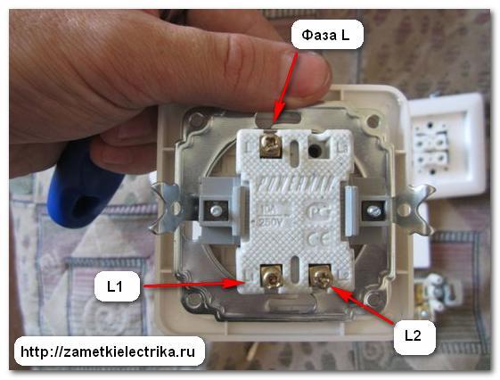 Выключатель света двойной схема подключения