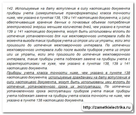 klass_tochnosti_elektroschetchika_класс_точности_электросчетчика_2