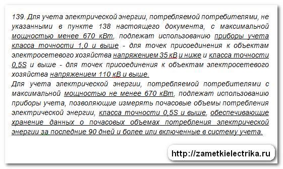 klass_tochnosti_elektroschetchika_класс_точности_электросчетчика_3