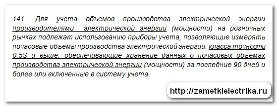 klass_tochnosti_elektroschetchika_класс_точности_электросчетчика_4