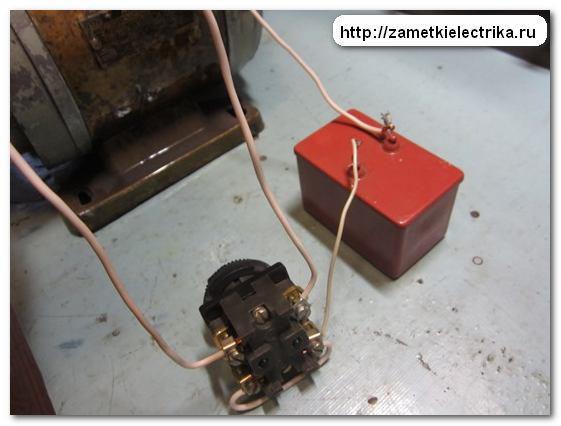 Реверс трехфазного двигателя в однофазной сети, Заметки электрика