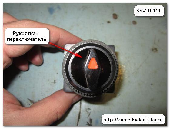 revers_dvigatelya_podklyuchennogo_v_odnofaznuyu_set_реверс_двигателя_подключенного_в_однофазную_сеть_2
