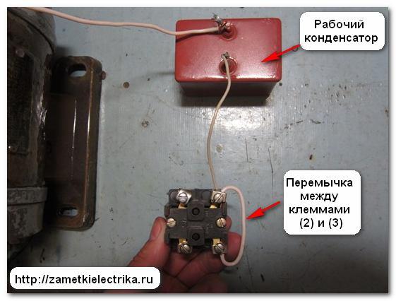 revers_dvigatelya_podklyuchennogo_v_odnofaznuyu_set_реверс_двигателя_подключенного_в_однофазную_сеть_8