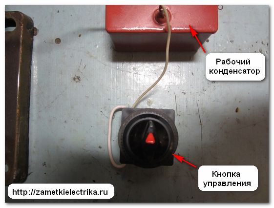 revers_dvigatelya_podklyuchennogo_v_odnofaznuyu_set_реверс_двигателя_подключенного_в_однофазную_сеть_9
