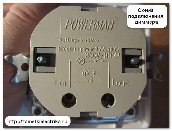 sxema_podklyucheniya_dimmera_схема_подключения_диммера_13