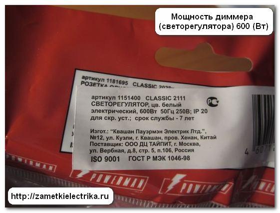 sxema_podklyucheniya_dimmera_схема_подключения_диммера_3