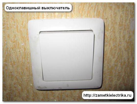 sxema_podklyucheniya_dimmera_схема_подключения_диммера_6
