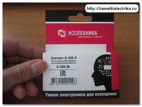 xlopkovyj_vyklyuchatel_хлопковый_выключатель_1