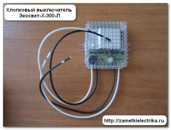 xlopkovyj_vyklyuchatel_хлопковый_выключатель_2
