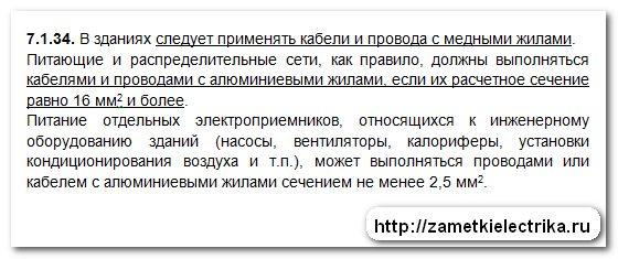 avarijnoe_sostoyanie_podezdnogo_shhitka_аварийное_состояние_подъездного_щитка_14