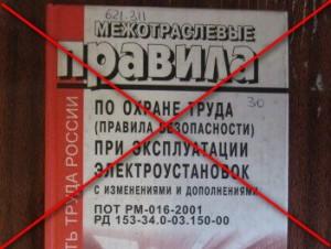 novye_pravila_po_oxrane_truda_pri_ekspluatacii_elektroustanovok_новые_правила_по_охране_труда_при_эксплуатации_электроустановок