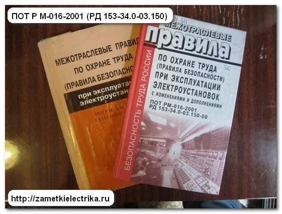 Правила охраны труда электробезопасности электробезопасность в готиницах