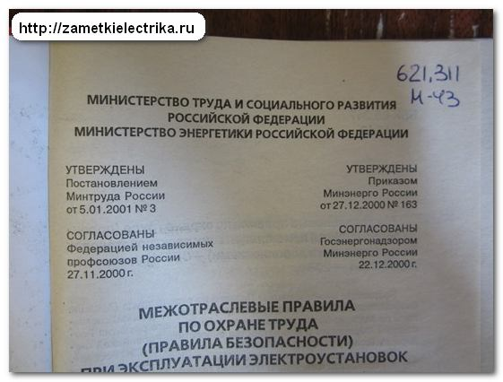 novye_pravila_po_oxrane_truda_pri_ekspluatacii_elektroustanovok_новые_правила_по_охране_труда_при_эксплуатации_электроустановок_2