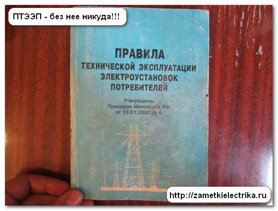 novye_pravila_po_oxrane_truda_pri_ekspluatacii_elektroustanovok_новые_правила_по_охране_труда_при_эксплуатации_электроустановок_3