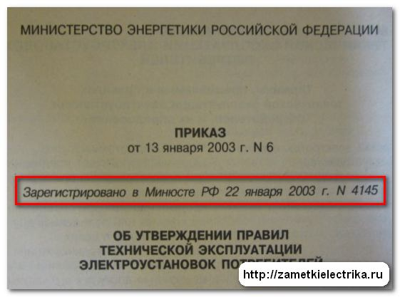 novye_pravila_po_oxrane_truda_pri_ekspluatacii_elektroustanovok_новые_правила_по_охране_труда_при_эксплуатации_электроустановок_4