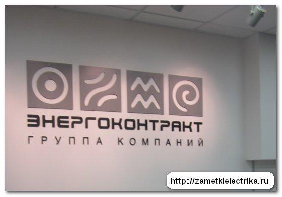 proizvodstvo_termostojkoj_specodezhdy_energokontrakt_производство_термостойкой_спецодежды_энергоконтракт_2