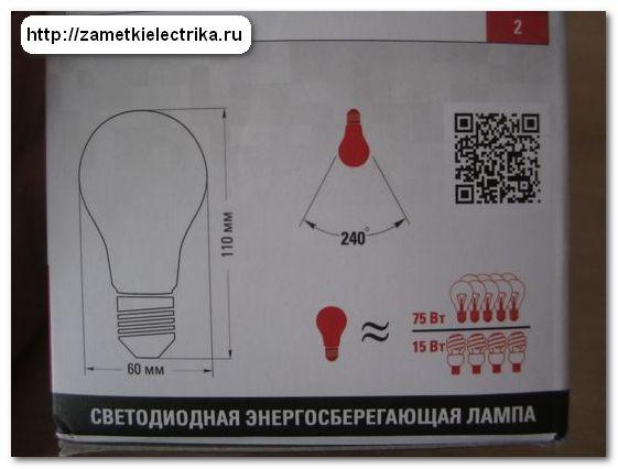 sravnenie_lamp_po_svetovomu_potoku_сравнение_ламп_по_световому_потоку_13