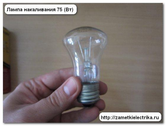 sravnenie_lamp_po_svetovomu_potoku_сравнение_ламп_по_световому_потоку_2