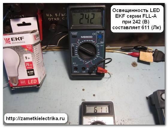 sravnenie_lamp_po_svetovomu_potoku_сравнение_ламп_по_световому_потоку_34