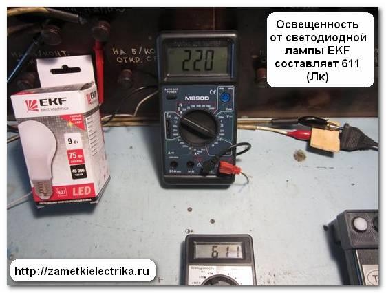 sravnenie_lamp_po_svetovomu_potoku_сравнение_ламп_по_световому_потоку_36