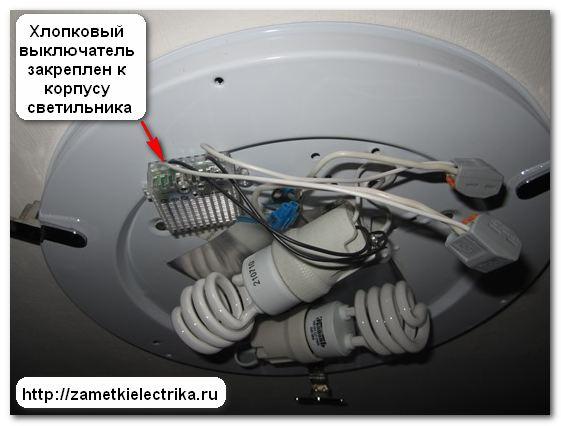 xlopkovyj_vyklyuchatel_хлопковый_выключатель_16