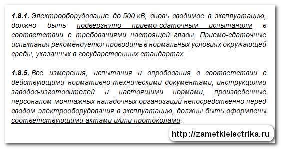 zachem_nuzhno_registrirovat_elektrolaboratoriyu_v_rostexnadzore_зачем_нужно_регистрировать_электролабораторию_в_ростехнадзоре_1