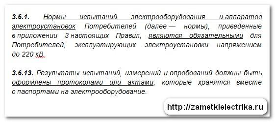 zachem_nuzhno_registrirovat_elektrolaboratoriyu_v_rostexnadzore_зачем_нужно_регистрировать_электролабораторию_в_ростехнадзоре_2