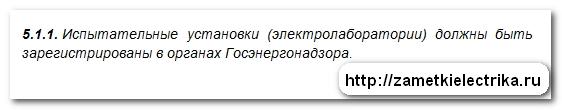 zachem_nuzhno_registrirovat_elektrolaboratoriyu_v_rostexnadzore_зачем_нужно_регистрировать_электролабораторию_в_ростехнадзоре_3