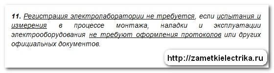 zachem_nuzhno_registrirovat_elektrolaboratoriyu_v_rostexnadzore_зачем_нужно_регистрировать_электролабораторию_в_ростехнадзоре_4