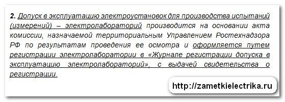 zachem_nuzhno_registrirovat_elektrolaboratoriyu_v_rostexnadzore_зачем_нужно_регистрировать_электролабораторию_в_ростехнадзоре_6