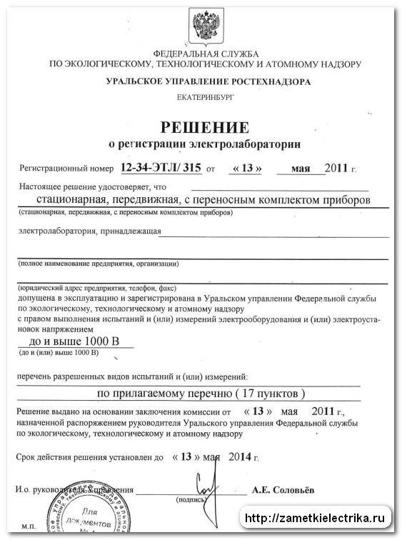 zachem_nuzhno_registrirovat_elektrolaboratoriyu_v_rostexnadzore_зачем_нужно_регистрировать_электролабораторию_в_ростехнадзоре_7