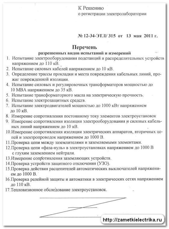zachem_nuzhno_registrirovat_elektrolaboratoriyu_v_rostexnadzore_зачем_нужно_регистрировать_электролабораторию_в_ростехнадзоре_8
