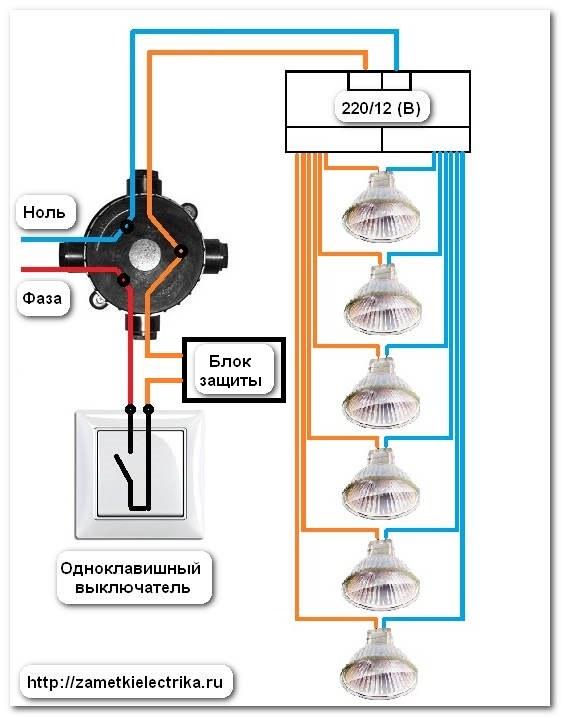 Схема включения галогенных ламп фото 165