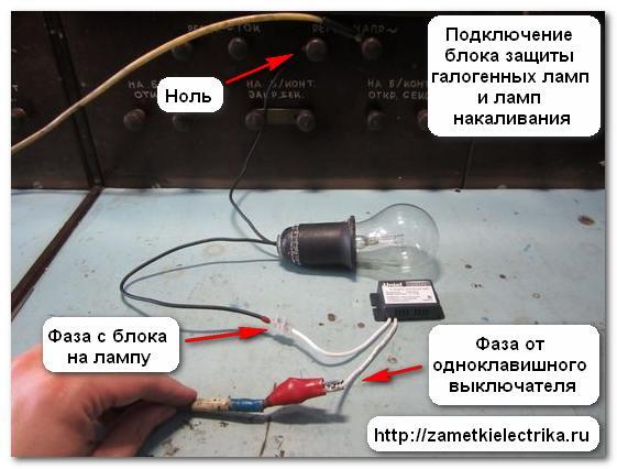 Блок защиты ламп схема