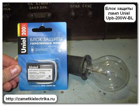 ламп Uniel Upb-200W-BL