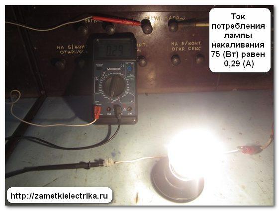 sravnenie_lamp_po_temperature_nagreva_i_potreblyaemoj_moshhnosti_сравнение_ламп_по_температуре_нагрева_и_потребляемой_мощности_13