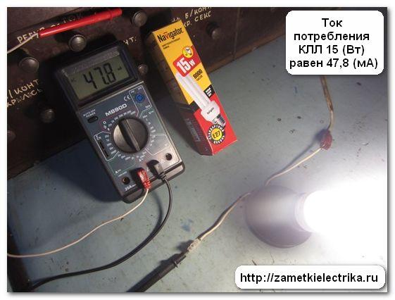 sravnenie_lamp_po_temperature_nagreva_i_potreblyaemoj_moshhnosti_сравнение_ламп_по_температуре_нагрева_и_потребляемой_мощности_15