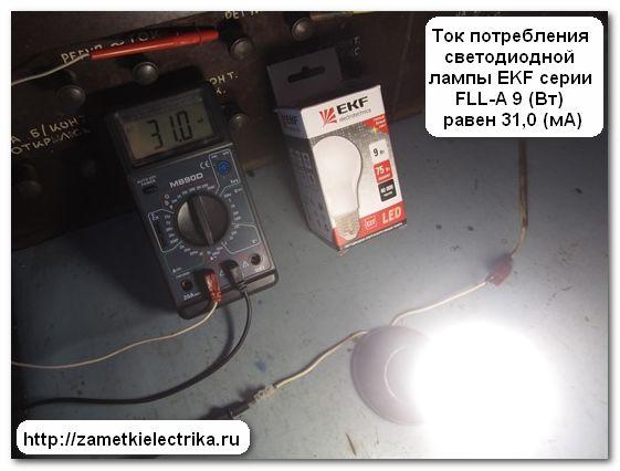 sravnenie_lamp_po_temperature_nagreva_i_potreblyaemoj_moshhnosti_сравнение_ламп_по_температуре_нагрева_и_потребляемой_мощности_16