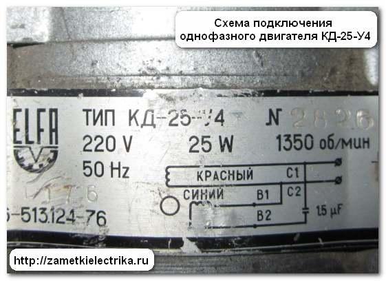 sxema_podklyucheniya_odnofaznogo_dvigatelya_kd-25__схема_подключения_однофазного_двигателя_КД-25_1